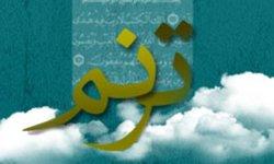مقام سوم در جشنواره وبلاگ نویسی توسط کانون وارثان انتظار