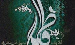 لوح یادبود نمایشگاه مصحف فاطمه ( سلام الله علیها )