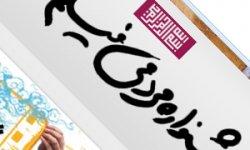 تقدیر از پخش فیلم های جشنواره عمار